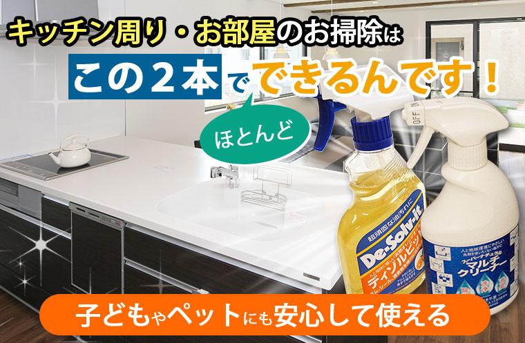 家のお掃除は、この2本の洗剤でほとんどできる