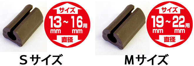 Sサイズ直径13~16mm、Mサイズ直径19~22mm