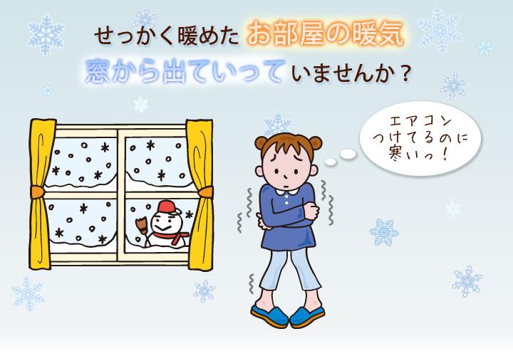 せっかく暖めたお部屋の暖気 窓から出ていっていませんか?