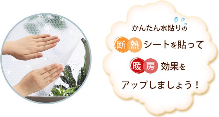 かんたん水貼りの断熱シートを貼って、暖房効果をアップしましょう!