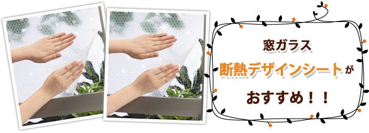 窓ガラス断熱デザインシートがおすすめ!!