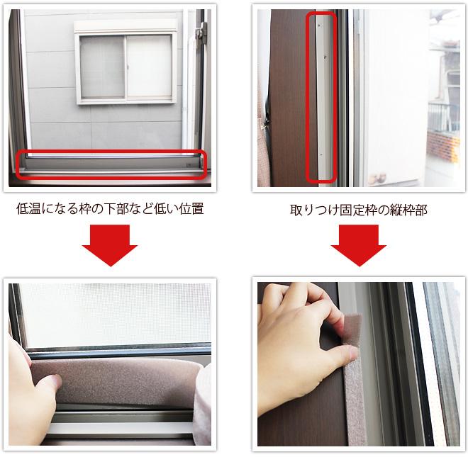 ●低温になる枠の下部など低い位置●取りつけ固定枠の縦枠部
