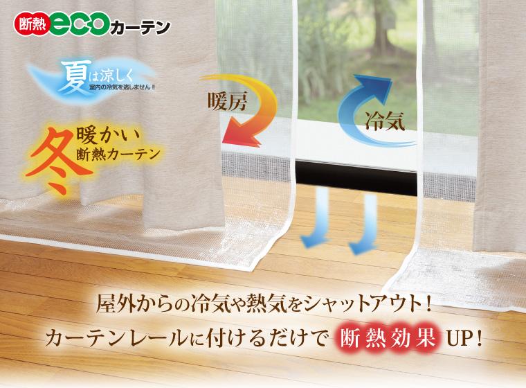 屋外からの冷気や熱気をシャットアウト!カーテンレールに付けるだけで断熱効果UP!「断熱エコカーテン」