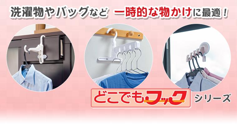 洗濯物やバッグなど一時的な物かけに最適!「どこでもフックシリーズ」