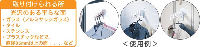 「取り付けられる所」【光沢のある平らな面】・ガラス(アルミサッシガラス)・タイル・ステンレス・プラスチックなどで、直径85mm以上の面 など