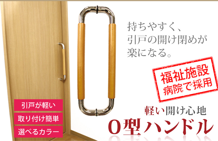 福祉施設や病院で採用!持ちやすく、引戸の開け閉めが楽になるO型ハンドル