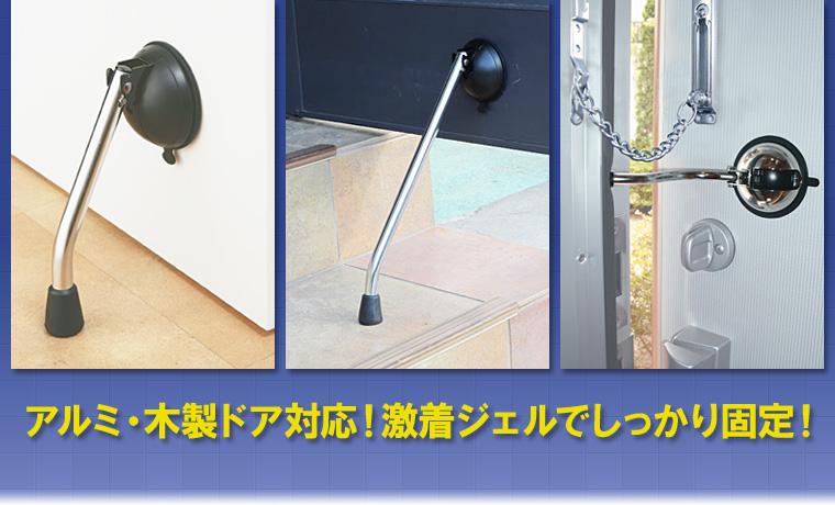 アルミ・木製ドア対応!