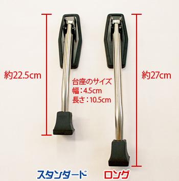 【スタンダード】長さ約22.5cm【ロング】長さ約27cm【台座のサイズ(共通)】幅:4.5cm 長さ:10.5cm