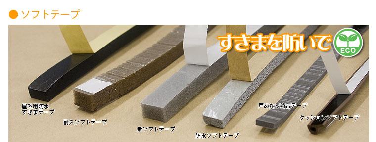 ソフトテープの特徴はすきまを防いでECO!