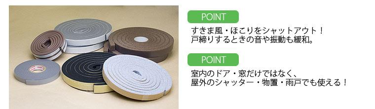 ソフトテープの特徴