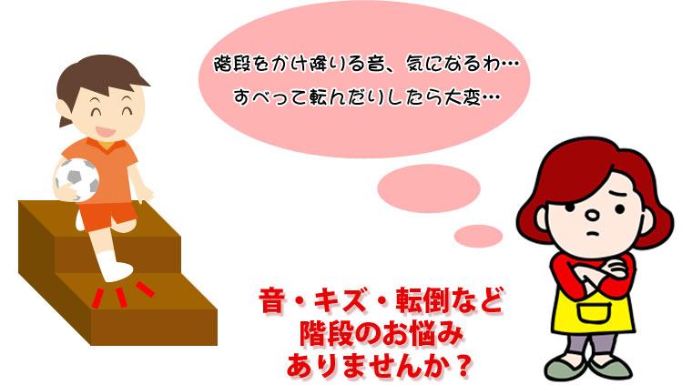 防音・キズ防止・転倒防止に【階段カーペット】詳しい説明とご購入