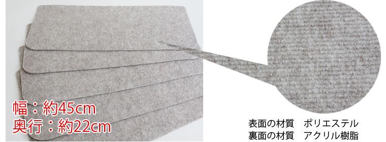 階段カーペットの材質・サイズ