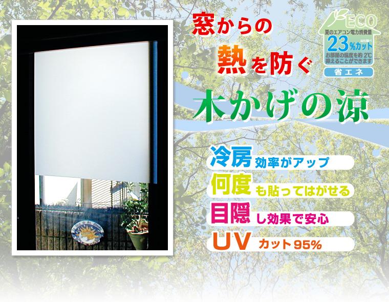 窓からの熱を防ぐ遮熱シート「木かげの涼」・冷房効率アップ!・何度も貼ってはがせる!・目隠し効果で安心!・UVカット95%