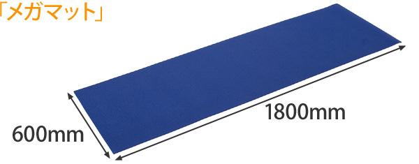 「メガマット」600mm×1800mm