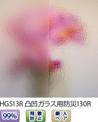 凸凹ガラス用防災130R写真