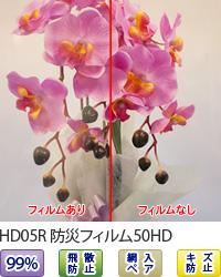 防災フィルム50HD写真