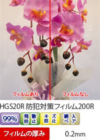 防犯対策フィルム200R写真
