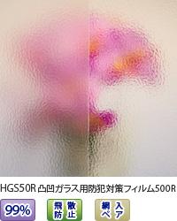 凸凹ガラス用防犯対策フィルム500R写真