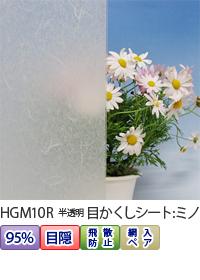 半透明目かくしシート:ミノ写真