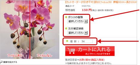 注文時選択項目の画像