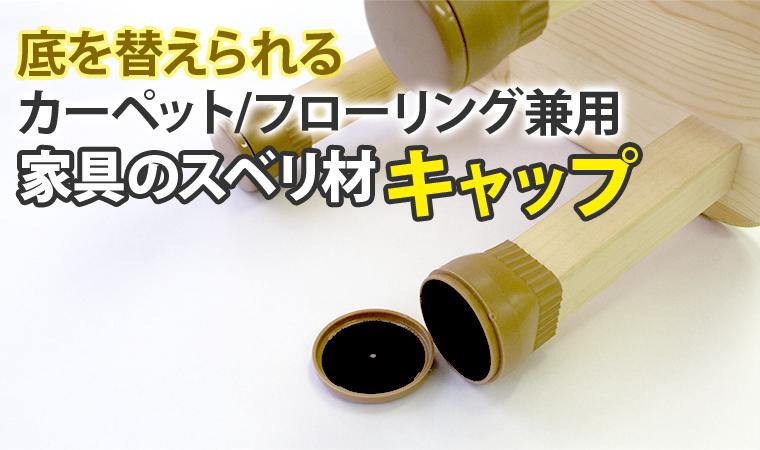カーペット/フローリング 兼用 家具のスベリ材キャップ
