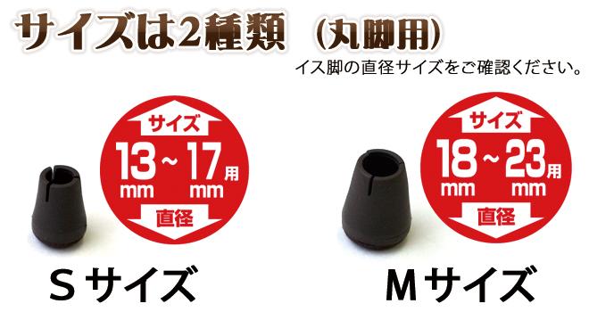 サイズは2種類(丸脚用)Sサイズ 適応イス脚 13~17mm、Mサイズ 適応イス脚 18~23mm