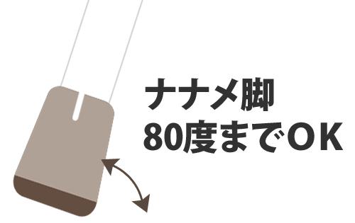 特徴その3 ナナメ脚80度までの椅子にも使える