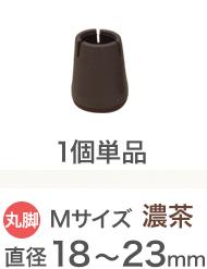 濃茶 Mサイズ イス脚の直径18~23mm用