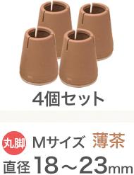 薄茶 Mサイズ イス脚の直径18~23mm用