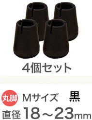 黒 Mサイズ イス脚の直径18~23mm用