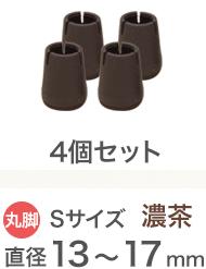 濃茶 Sサイズ イス脚の直径13~17mm用