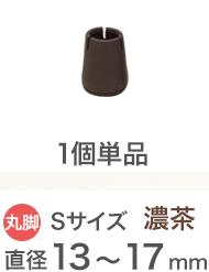 濃茶 Sサイズ イス脚の直径13~17mm用 単品1個