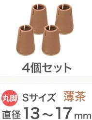 薄茶 Sサイズ イス脚の直径13~17mm用