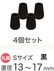 黒 Sサイズ イス脚の直径13~17mm用