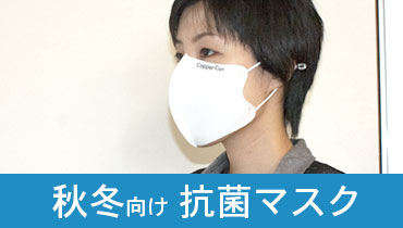 秋冬用抗菌マスク