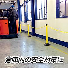 倉庫内にチェーン スタンドを立てることで安全対策がバッチリです。