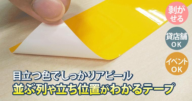 イベントで使える 目立つはがせるラインテープ