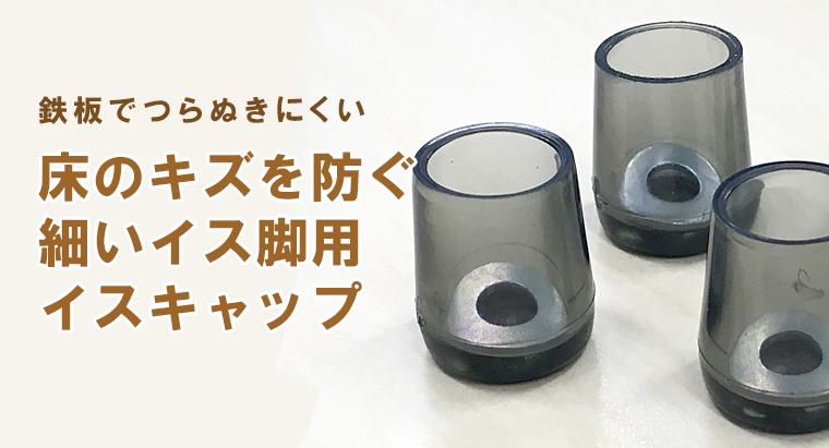 鉄板入りでやぶれにくい細いイス脚用イスキャップ(鉄板入り)