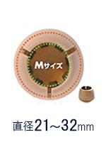 丸脚用Mサイズ 直径21~32mm