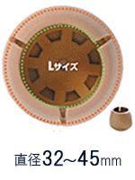 丸脚用Lサイズ 直径32~45mm