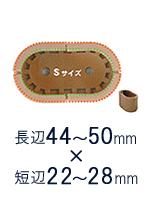丸長脚用Sサイズ 長44~50mm×短22~28mm