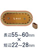 丸長脚用Lサイズ 長55~60mm×短22~28mm