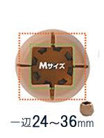 角脚用Mサイズ 直径24~36mm