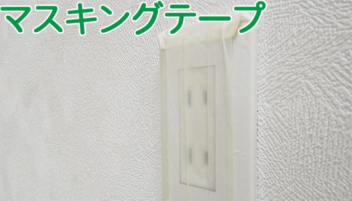 マスキングテープの使用例