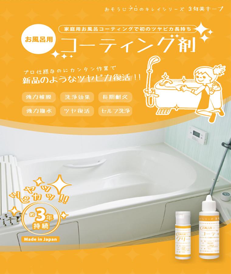 お風呂用コーティング剤
