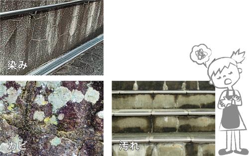 石材の染みや白化(エフロ)は見た目が悪いので、汚れる前にコーティング