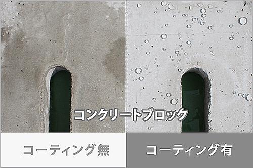 石材用のコーティング剤でをコンクリートブロックで試した撥水効果
