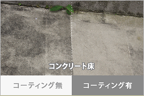 石材用のコーティング剤をコンクリートの床に塗ると効果でます。