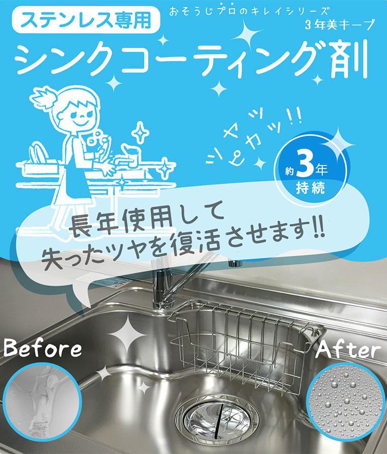 キッチンシンク用コーティング剤
