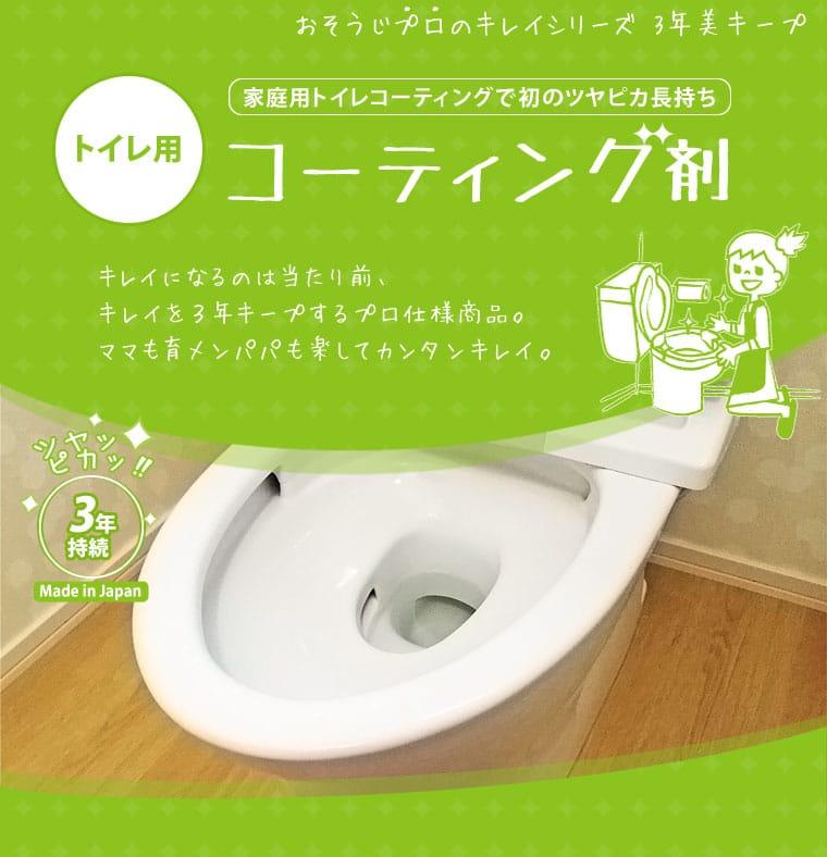 トイレ用コーティング剤